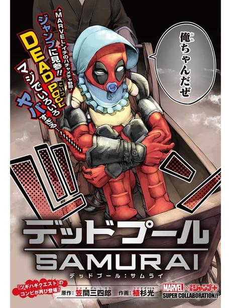 Samurai デッド プール