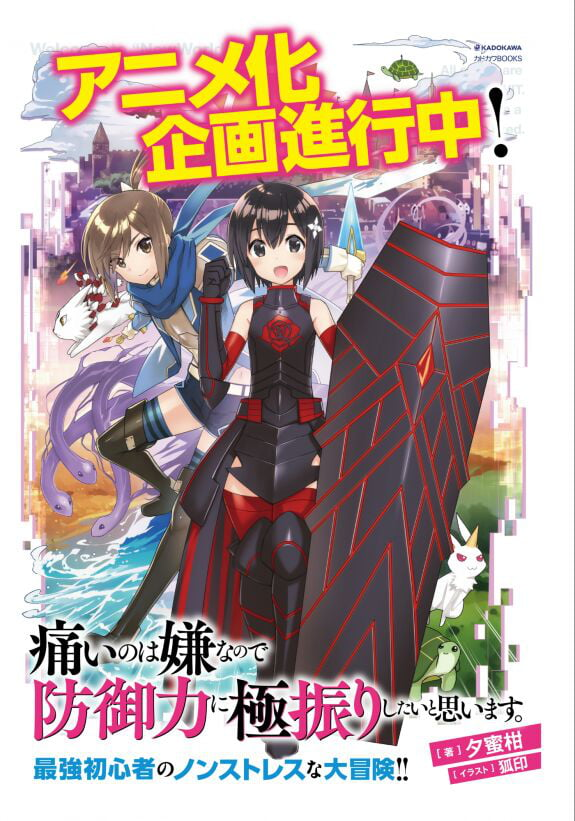 "Light novel ""I hate being in pain, so I think I'll make a full defense build."" gets anime. Bonus pic in the comments."
