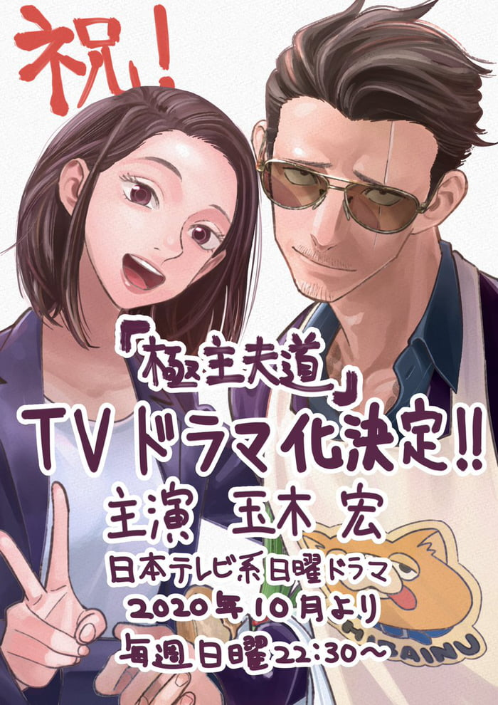 'Way of the Househusband' Gets Live-Action TV Show