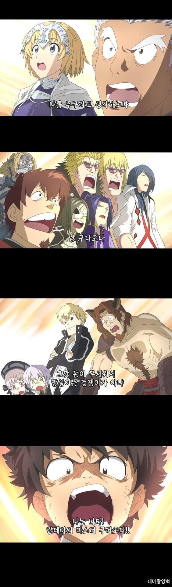 Boku no Fate Academia