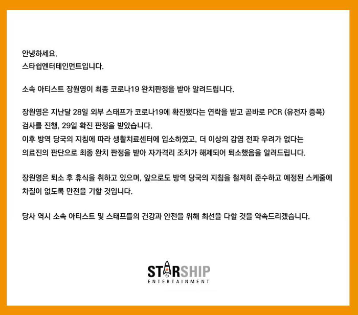 Photo : 210910 Starship Ent. Twitter Update - Jang Wonyoung had been discharged from the treatment facility