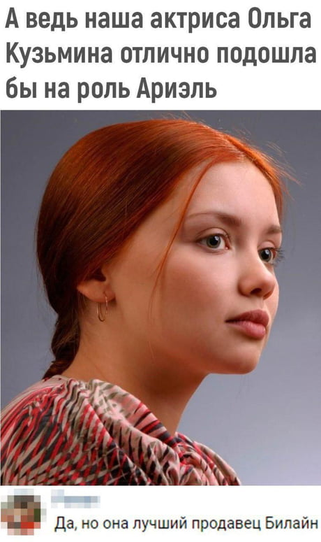 Russian actress Olga Kuzmina would be great for the role of Ariel