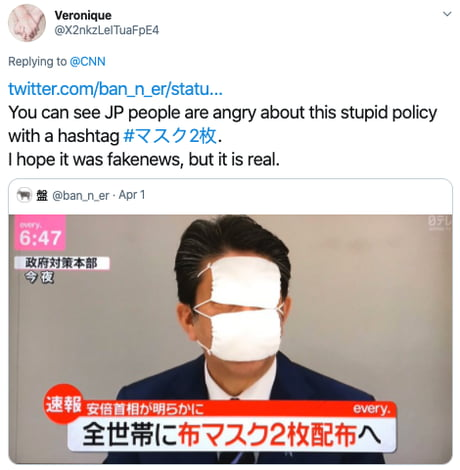 Japan S Two Cloth Masks Per Family Policy Spawns Memes 9gag