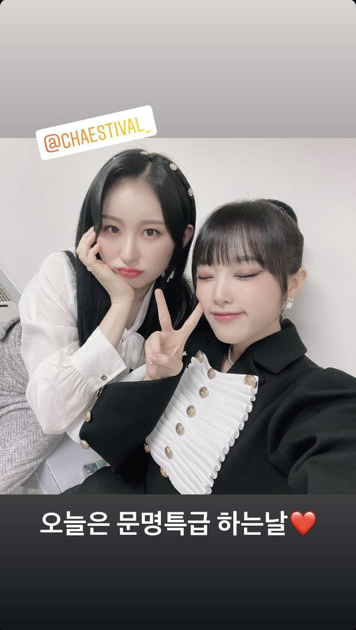 Photo : 210611 Choi Yena Instagram Story Update with Lee Chaeyeon